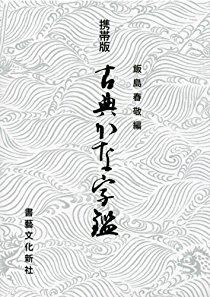 古典かな字鑑 携帯版