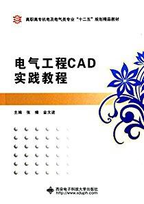 """高职高专机电及电气类专业""""十二五""""规划精品教材:电气工程CAD实践教程"""