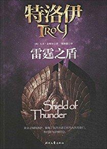 特洛伊:雷霆之盾