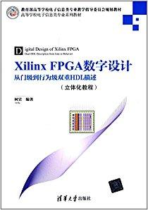 教育部高等学校电子信息类专业教学指导委员会规划教材·高等学校电子信息类专业系列教材·Xilinx FPGA数字设计:从门级到行为级双重HDL描述(立体化教程)