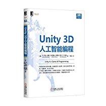 Unity3D人工智能编程/游戏开发与设计技术丛书