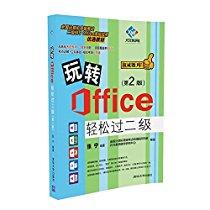 兴文教育·全国计算机等级考试二级MS Office高级应用优选教材:玩转Office轻松过二级(第2版)