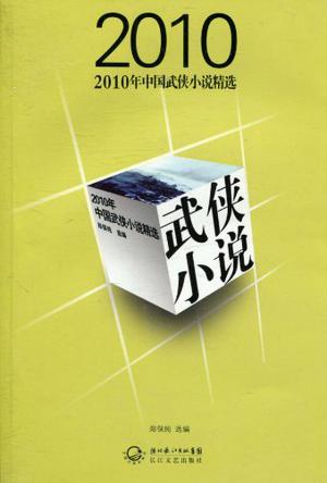 2010年中国武侠小说精选