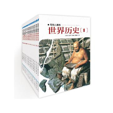 写给儿童的世界历史