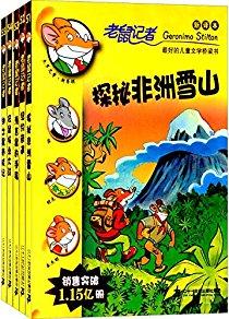 老鼠记者(第11季)(51-55)(新译本)(套装共5册)