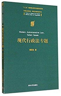 中国法学前沿·研究生教学参考书:现代行政法专题