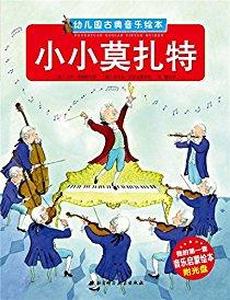 小小莫紮特(附光盤)/幼兒園古典音樂繪本/我的第一套音樂啟蒙繪本(光盤1張)