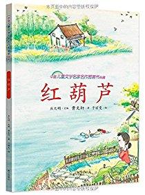 中国儿童文学名家名作图画书典藏:红葫芦