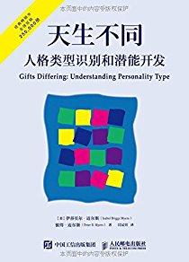 天生不同:人格类型识别和潜能开发