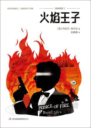 国家阴谋5:火焰王子
