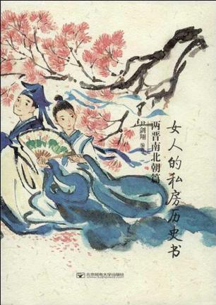 女人的私房曆史書:兩晉南北朝篇