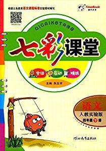 时代天华·七彩课堂:语文(四年级下册)(人教实验版)