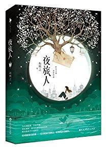 夜旅人(附信封卡片一张+四联卡片一套)