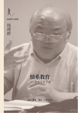 情系教育(钱理群作品精编)