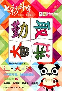七彩斗字:熊猫逗(基础版)
