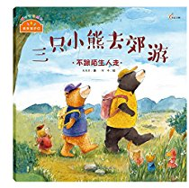 我来保护你:三只小熊去郊游·不跟陌生人走