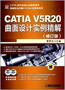 CATIA V5R20曲面设计实例精解(修订版)(附光盘)