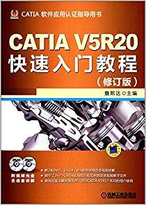 CATIA软件应用认证指导用书:CATIA V5R20快速入门教程(修订版)