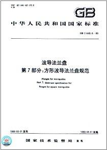 波导法兰盘(第7部分):方形波导法兰盘规范(GB 11449.6-1989)