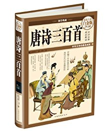 國學典藏:唐詩三百首(白金版)