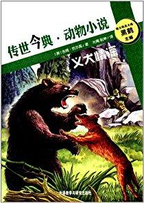 传世今典•动物小说:义犬情深