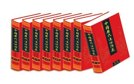 中国历代通俗演义 中国古典名著文库(全10册)