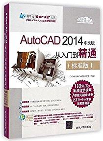 AutoCAD 2014中文版从入门到精通(标准版)(附大礼包)