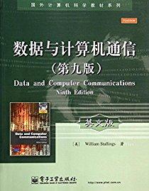 国外计算机科学教材系列:数据与计算机通信(第9版)(英文版)