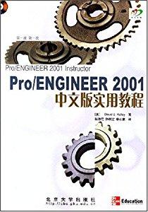 Pro/ENGINEER 2001(中文版)实用教程