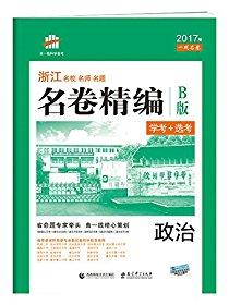 浙江专用 政治 名卷精编B版(学考+选考)2017版一线名卷 曲一线科学备考
