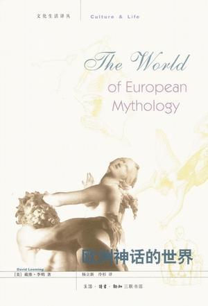 欧洲神话的世界