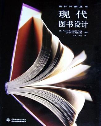 现代图书设计