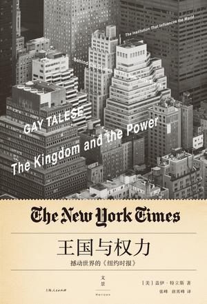 王国与权力