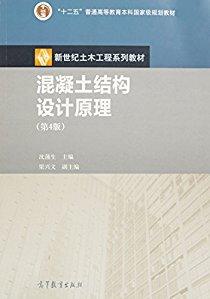 """""""十二五""""普通高等教育本科国家级规划教材·新世纪土木工程系列教材:混凝土结构设计原理(第4版)"""