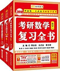 金榜图书·(2018)李永乐·王式安:复习全书+基础过关660题+历年真题权威解析(数1)(套装共3册)