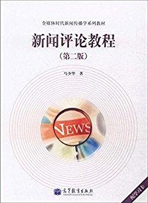 新闻评论教程(第2版)(附学习卡)