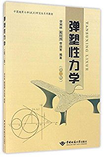 弹塑性力学(第2版中国地质大学武汉研究生系列教材)