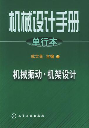 机械设计手册.单行本.机械振动·机架设计