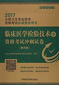 (2017)临床医学检验技术(师)资格考试冲刺试卷(第四版)