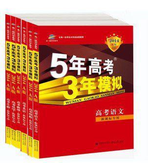 2014年A版5年高考3年模拟 五年高考三年模拟 理科全套6本