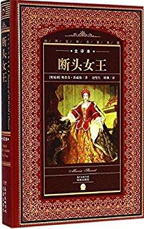 海豚文學館·世界文學名著典藏:斷頭女王(新版+全譯本)