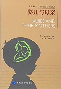 婴儿与母亲/温尼科特心理治疗经典译丛