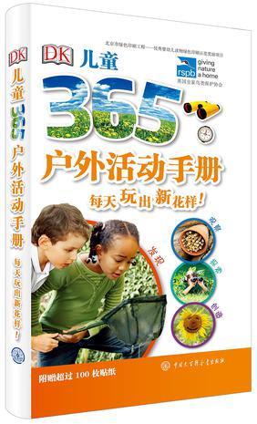 DK儿童365户外活动手册