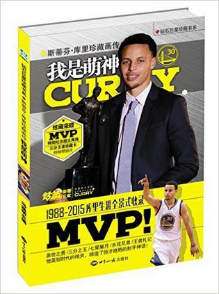 我是萌神 专著 = Stephen Curry : 斯蒂芬·库里珍藏画传