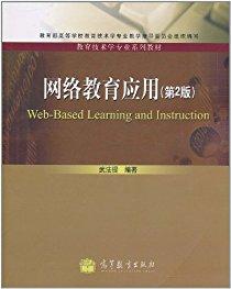 网络教育应用(第2版)