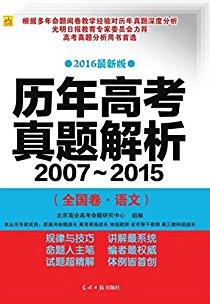 (2016)历年高考真题解析(2007-2015)(全国卷·语文)