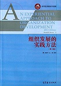 世界优秀教材中国版:组织发展的实践方法(第8版)