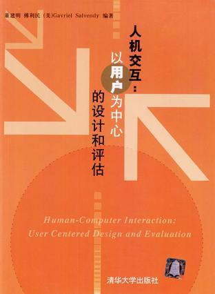人机交互:以用户为中心的设计和评估