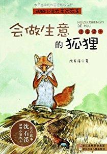 动物小说大王沈石溪注音读本:会做生意的狐狸