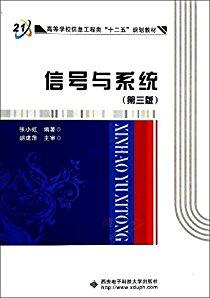 """高等学校信息工程类""""十二五""""规划教材:信号与系统(第3版)"""